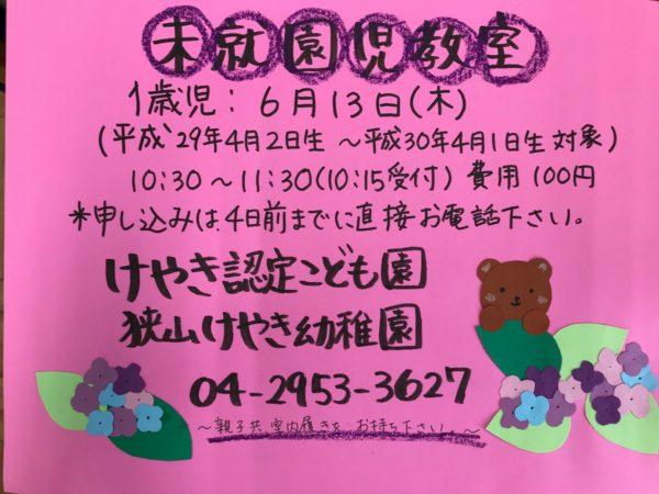 5月の未就園児教室(1歳児対象)