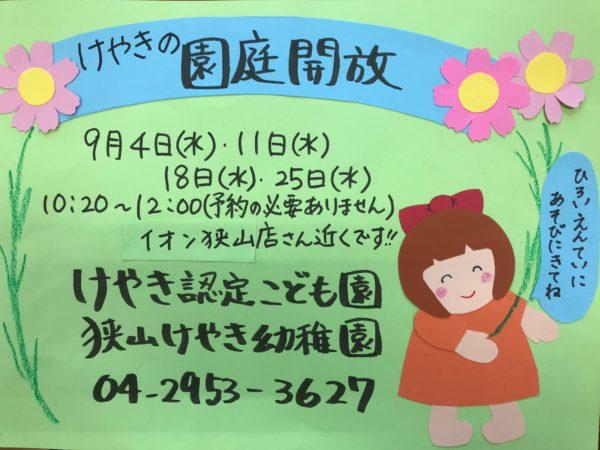 9月 園庭開放のお知らせ