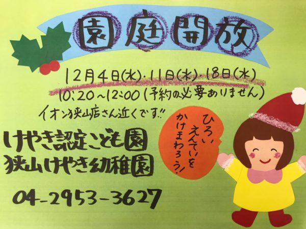12月 園庭開放のお知らせ