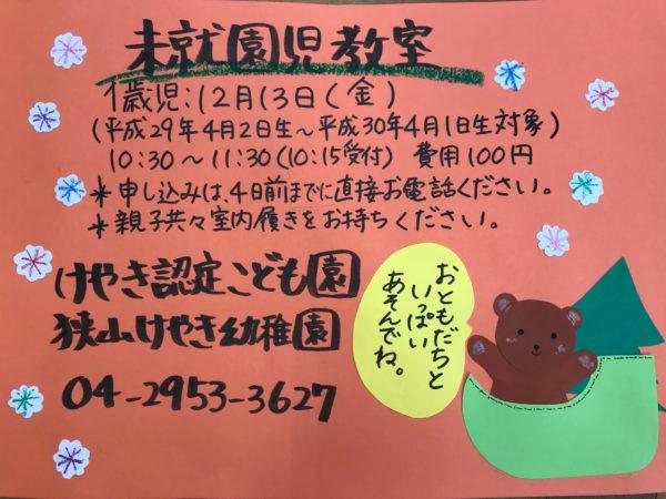 12月未就園児教室のお知らせ(1歳児対象)