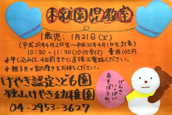 1月の未就園児教室のお知らせ(1歳児対象)