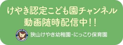 けやき認定こども園チャンネル動画随時配信中!!