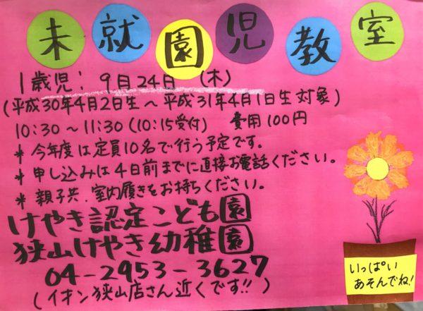 9月の未就園児教室のお知らせ(1歳児対象)
