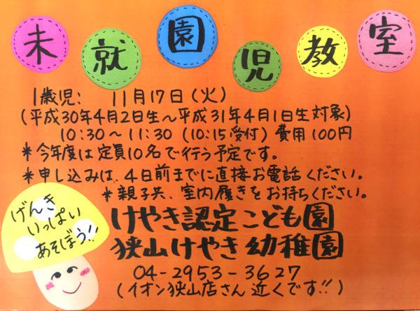 11月の未就園児教室のお知らせ(1歳児対象)