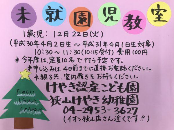 12月の未就園児教室のお知らせ(1歳児対象)